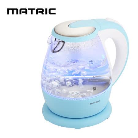 【日本松木Matric】1.5L彩漾LED玻璃快煮壺MG-KT1501-福利品