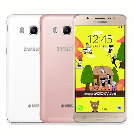 Samsung Galaxy J5 J510愛 買 大 賣場 2016版 5.2吋雙卡雙待智慧機-  -贈專用馬卡龍皮套+9H鋼化玻璃保貼+手機/平板支架