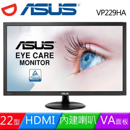 ASUS 華碩 VP229HA 22型雙介面低藍光不閃屏液晶螢幕