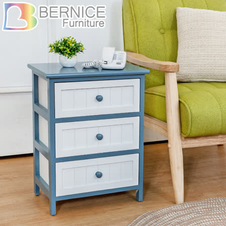 Bernice-菲比多功能三抽收納櫃/電話櫃