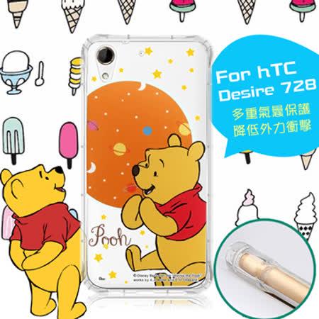 迪士尼授權正版 HTC Desire 728 / D728x 空壓安全保護套(維尼)