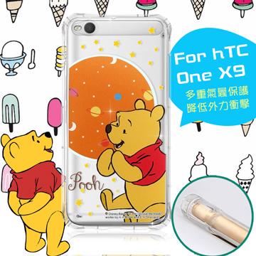 迪士尼授權正版 HTC ONE X9 空壓安全保護套(維尼)