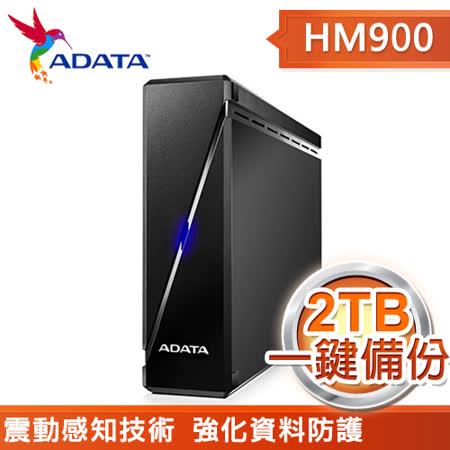 ADATA 威剛 HM900 2TB 3.5吋 USB3.0外接式硬碟