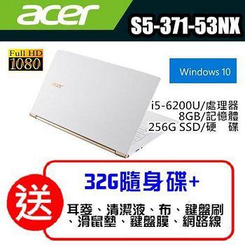 Acer Aspire S13 系列 S5-371-53NX白 / 加碼再送32G隨身碟+七大好禮 ( 領卷下單再折千元購物金 )