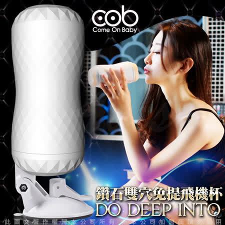 荷蘭COB 鑽石3P 口交+陰交 雙頭 吸盤式免手持 電動飛機杯