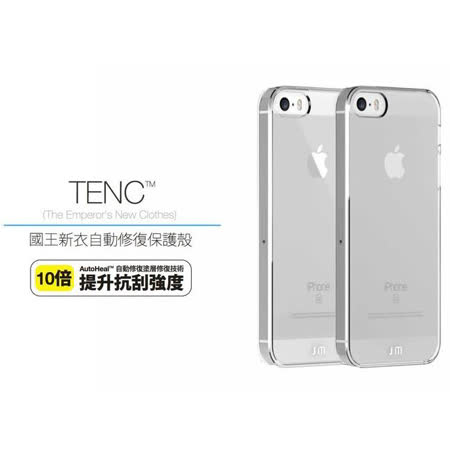 Just Mobile TENC iPhone SE/5/5s 國王新衣自動修復保護殼