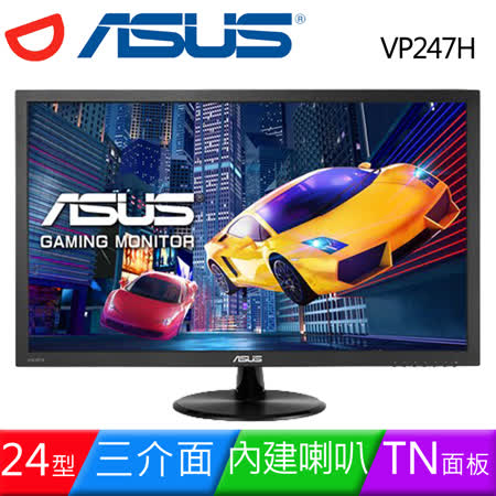 ASUS 華碩 VP247H 24型三介面不閃屏低藍光液晶螢幕