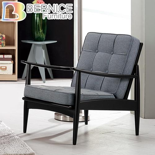Bernice~提爾實木單人椅單人座布沙發