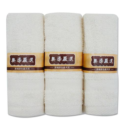 無染素色毛巾3入組^(33^~68cm^)