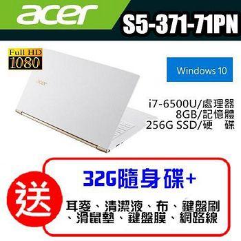 ACER Aspire S13 系列 S5-371-71PN白 / 加碼再送32G隨身碟+七大好禮 ( 領卷下單再折千元購物金 )