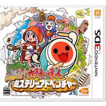 3DS 太鼓之達人到處咚!神秘冒險 日版日文版(日規機專用)