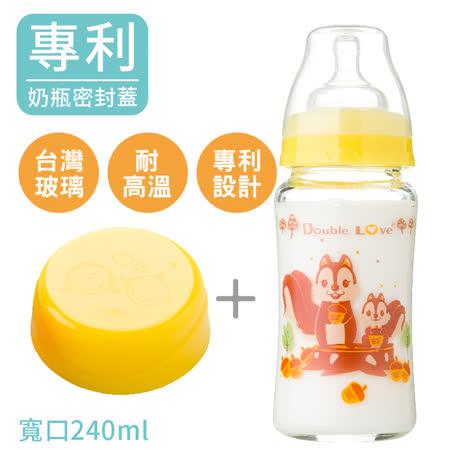 猴年新上市 Double love 單支 奶瓶/儲奶瓶 240ML 寬口 母乳儲存瓶 副食品 耐高溫 台玻【EA0039】
