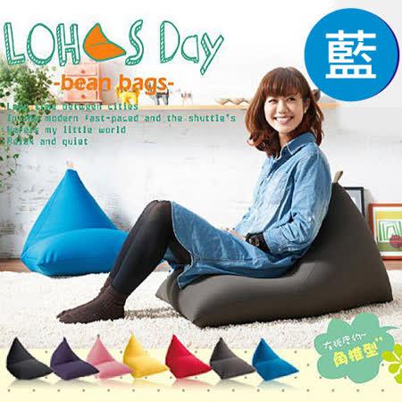 【BNS家居生活館】LOHAS Day 樂活時尚懶人沙發-藍色