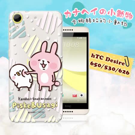 官方正版授權 卡娜赫拉 HTC Desire 530 D530u 透明彩繪手機殼 保護套(戳臉)
