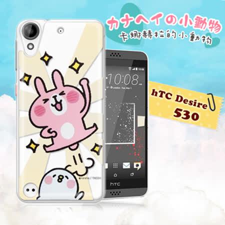 官方正版授權卡娜赫拉Kanahei的小動物 HTC Desire 530 D530u 透明彩繪手機殼 保護套(YA!)