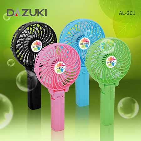 DAZUKI 手持/摺疊多功能USB充電涼風扇 DAZU-AL201