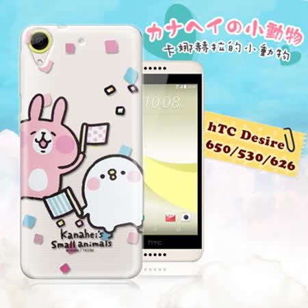 官方正版授權卡娜赫拉Kanahei的小動物 HTC Desire 530 D530u   透明彩繪手機殼 保護套(揮旗子)