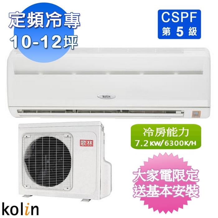 Kolin歌林 12-14坪定頻冷專一對一KOU-63203/KSA-632S03 (含基本安裝+舊機回收)買再送風扇