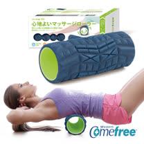 Comefree專業型瑜珈舒緩按摩滾筒-珍珠藍(強)