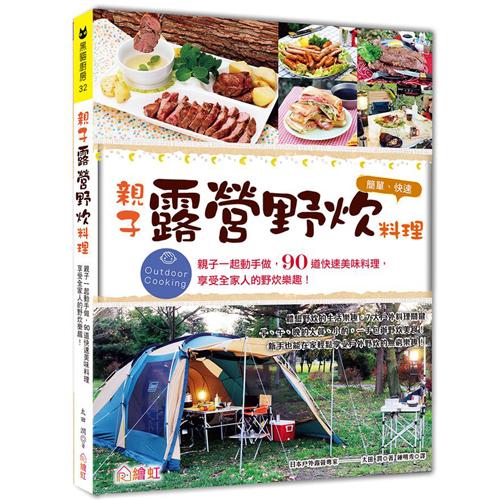 親子露營‧野炊料理:親子一起動手做