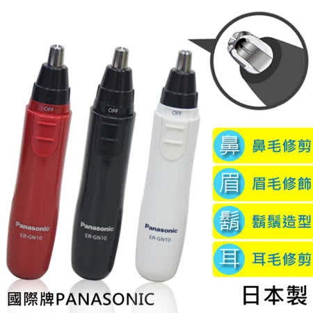 (日本製)國際牌Panasonic 電動修鼻毛器 美容刀ER-GN10(日本進口)