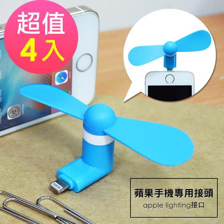 蘋果iPhone 手機小風扇/迷你風扇/隨身行動風扇超值4入-藍色