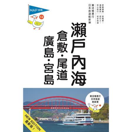 瀨戶內海‧倉敷‧尾道‧廣島‧宮島(三版):人人遊日本系列14