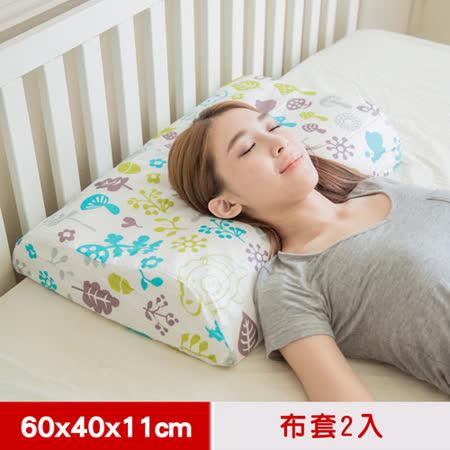 【奶油獅】好朋友系列-乳膠、記憶工學大枕專用100%純棉工學枕布套(白森林)二入