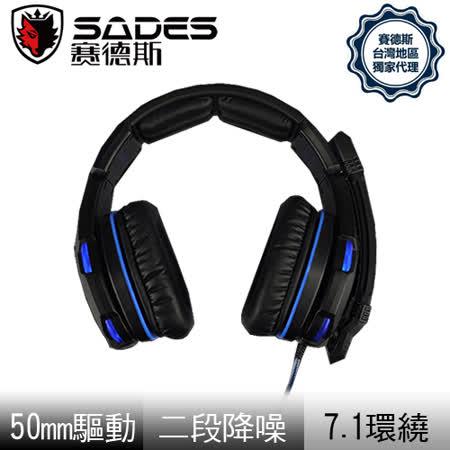 SADES 賽德斯 Knightplus 黑暗騎士 菁英版 USB7.1 電競耳麥