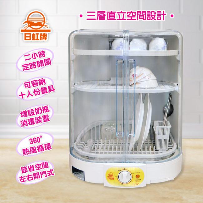【日虹牌】三層直立溫風式烘碗機 RH-427