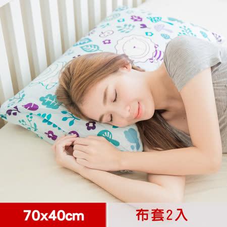 【奶油獅】好朋友系列-信封式標準枕通用純棉枕頭套(水漾藍)二入