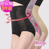 【可蘭霓Clany】超值組合 小腹剋星X超高腰纖體平腹M-2XL塑身褲(3件組 隨機出貨)