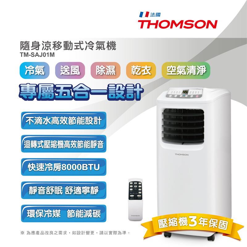 THOMSON 隨身涼移動式冷氣機 TM-SAJ01M