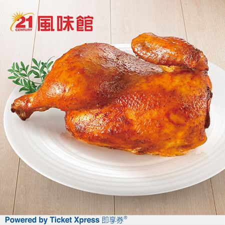21風味館5645香草烤半雞兌換券