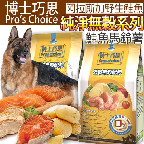 Pro s博士巧思~純淨無穀系列狗糧鮭魚馬鈴薯~1.5kg