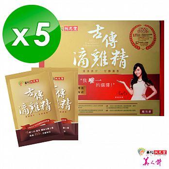 【華陀扶元堂】古傳鮮滴雞精-冷凍包裝(10包/盒)x5