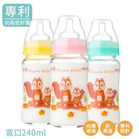 猴年新上市 Double love 3支 奶瓶/儲奶瓶 240ML 寬口 母乳儲存瓶 副食品 耐高溫 台玻【A10062】
