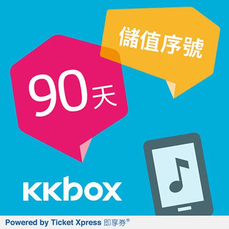 KKBOX 90天音樂體驗兌換券