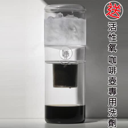 Driver 設計師 冰滴咖啡壺 (600ml) ,送活性氧咖啡壺專用洗劑一盒