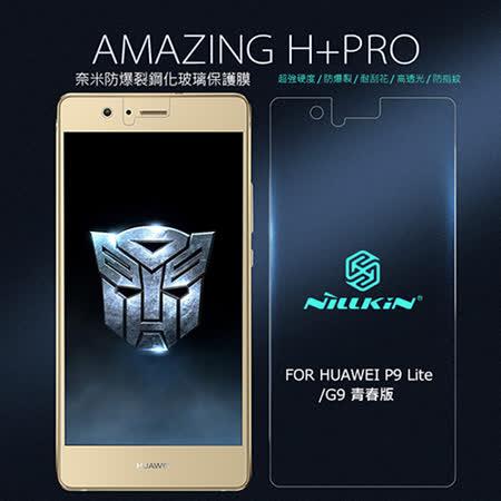 NILLKIN HUAWEI P9 Lite/G9 青春版 Amazing H+Pro 防爆鋼化玻璃貼