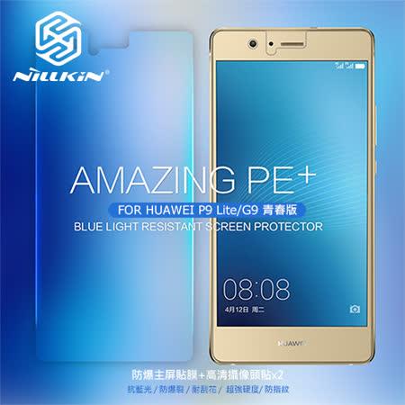 NILLKIN HUAWEI P9 Lite/G9 青春版 Amazing PE+ 抗藍光玻璃貼