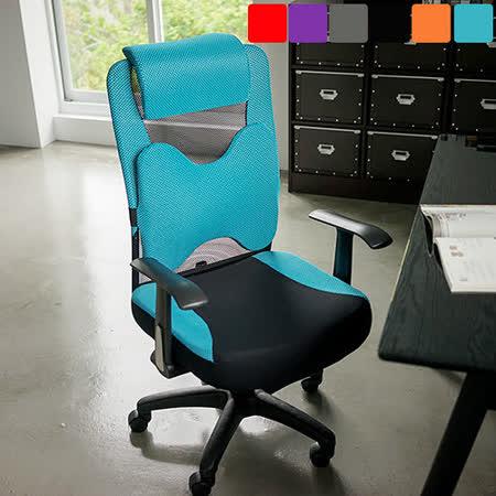 《Peachy life》頭靠T扶手電腦椅/辦公椅/書桌椅(大蝴蝶枕)(6色可選)