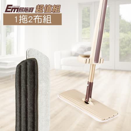 【易拖寶EasyMop】360度免沾手乾濕雙功能伸縮平板拖把 1拖2布組(時尚香檳金)