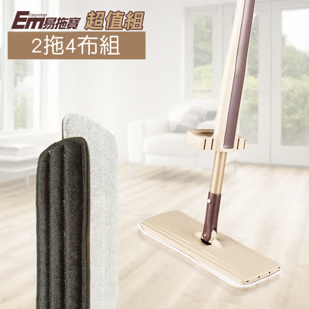 【易拖寶EasyMop】360度免沾手乾濕雙功能伸縮平板拖把 1拖2布組x2套 (時尚香檳金)