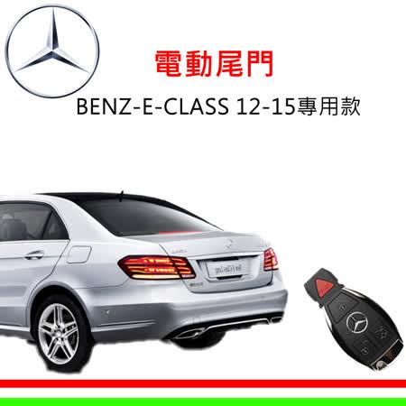 【BENZ】E-CLASS 12-15專用智能電動尾門_送免費安裝
