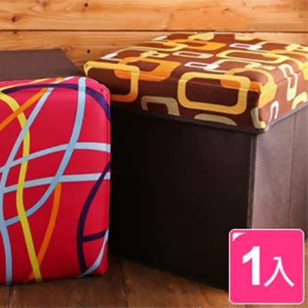 普普風多功能摺疊收納箱 收納椅 穿鞋椅(兩色可選)