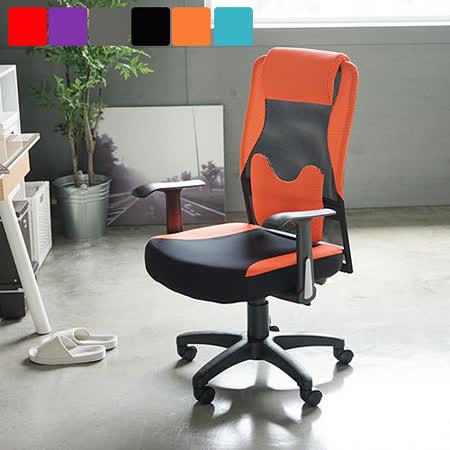 《Peachy life》頭靠T扶手電腦椅/辦公椅/書桌椅(小蝴蝶枕)(6色可選)