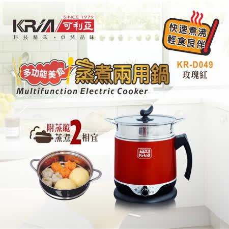 【好物推薦】gohappy快樂購【KRIA可利亞】多功能美食蒸煮兩用鍋 KR-D049效果好嗎台中 大 遠 擺