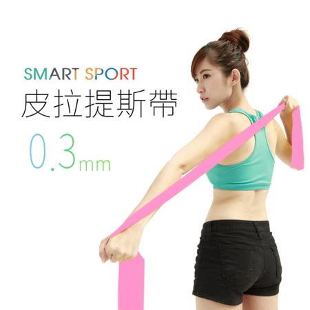 [SMART SPORT] 環保材質彼拉提斯帶 - 0.30mm 標準彈力 韓風色彩 (桃氣粉紅)