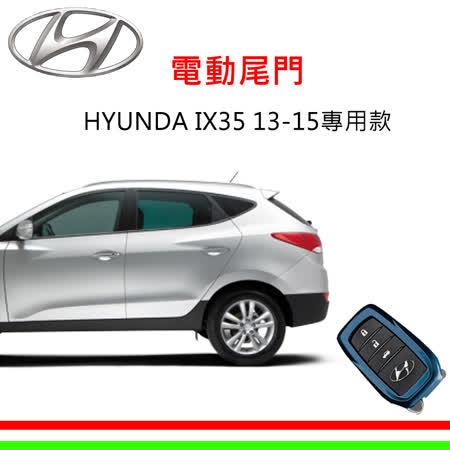 【HYUNDA 】IX35 13-15專用智能電動尾門_送免費安裝
